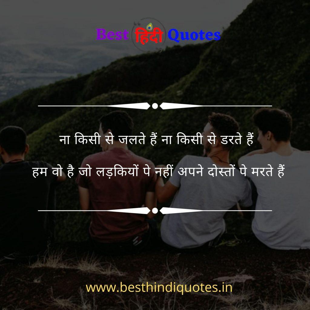 Best Friends Shayari in Hindi