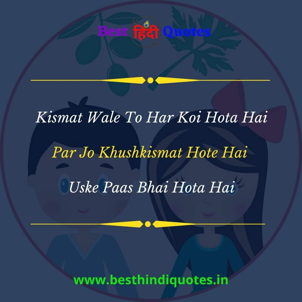 Bhai Dooj Quotes for sister in Hindi