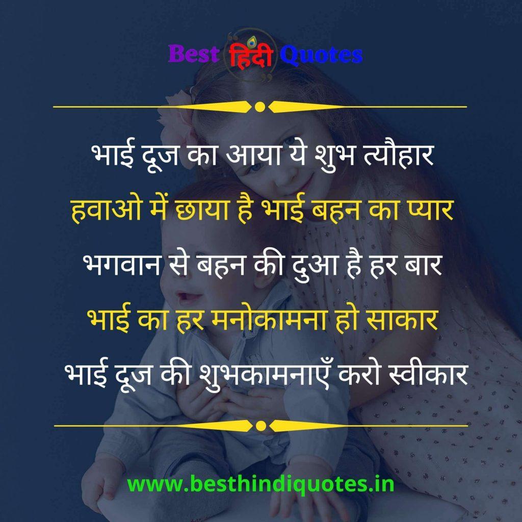 Bhai Dooj Quotes in Hindi