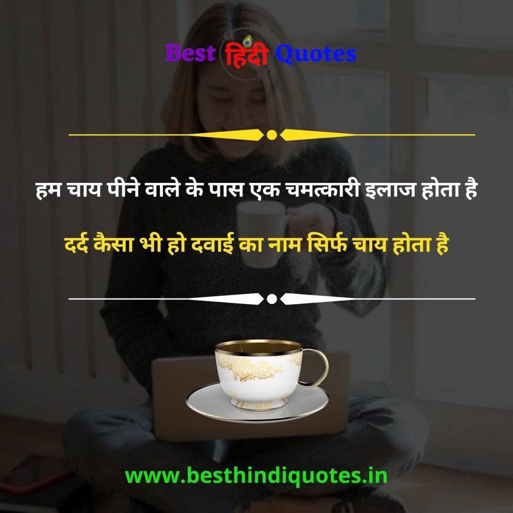Chai lover quotes in hindi