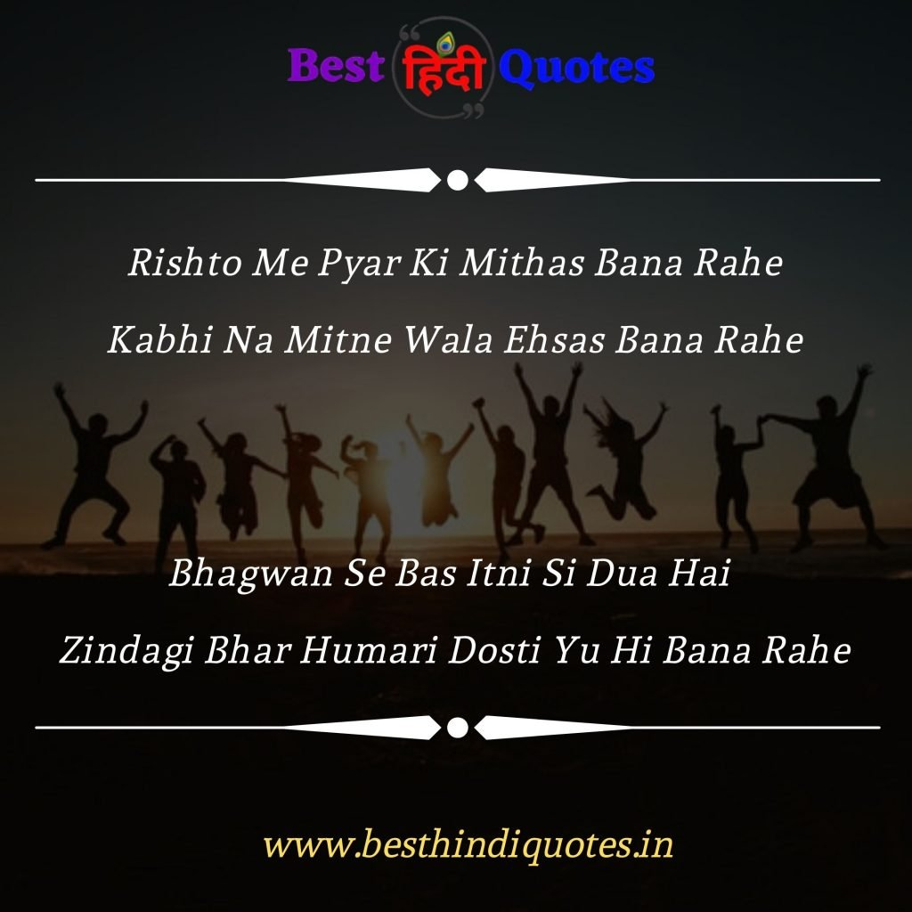 Friendship Day Wishes Quotes