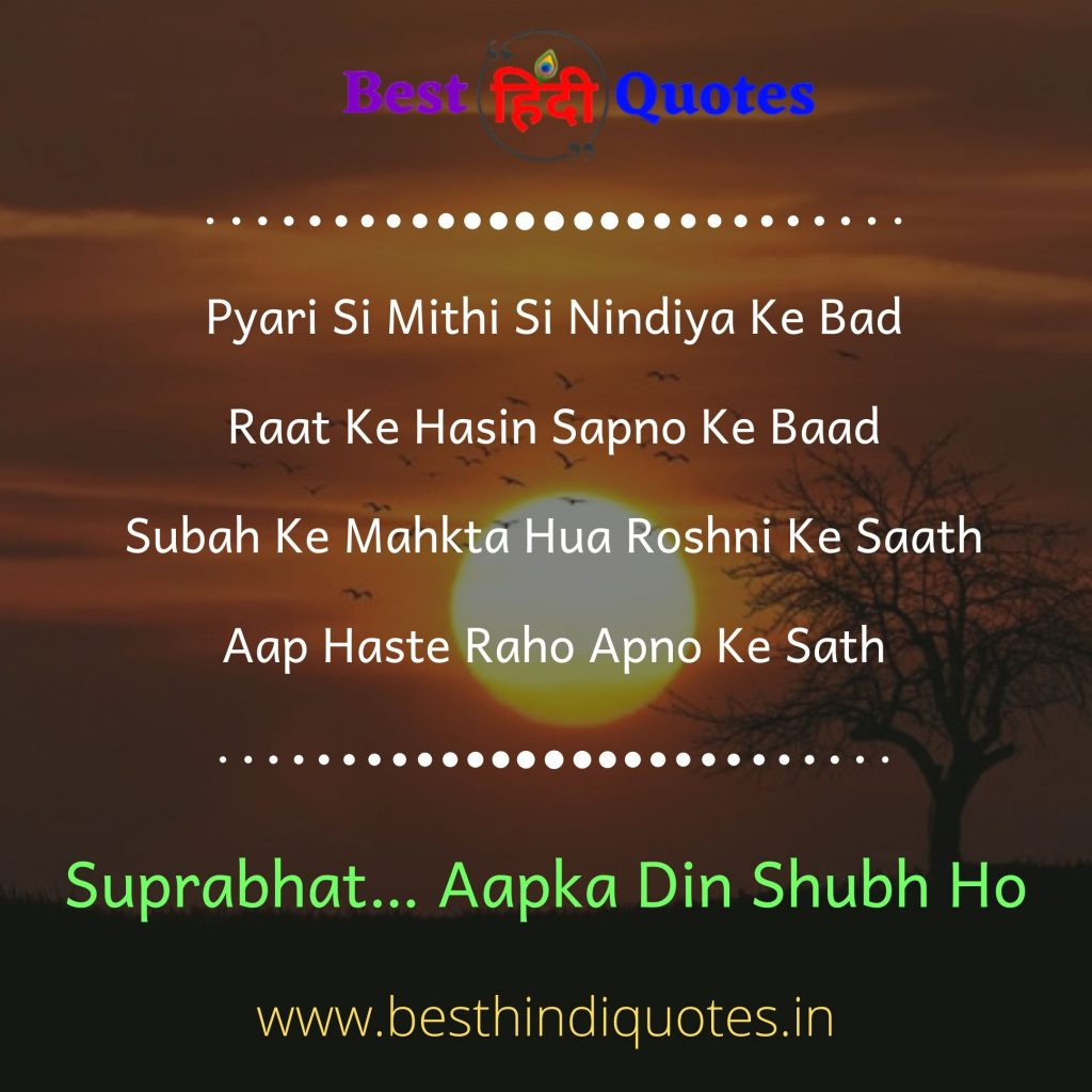 Good Morning Quotes Hindi Image