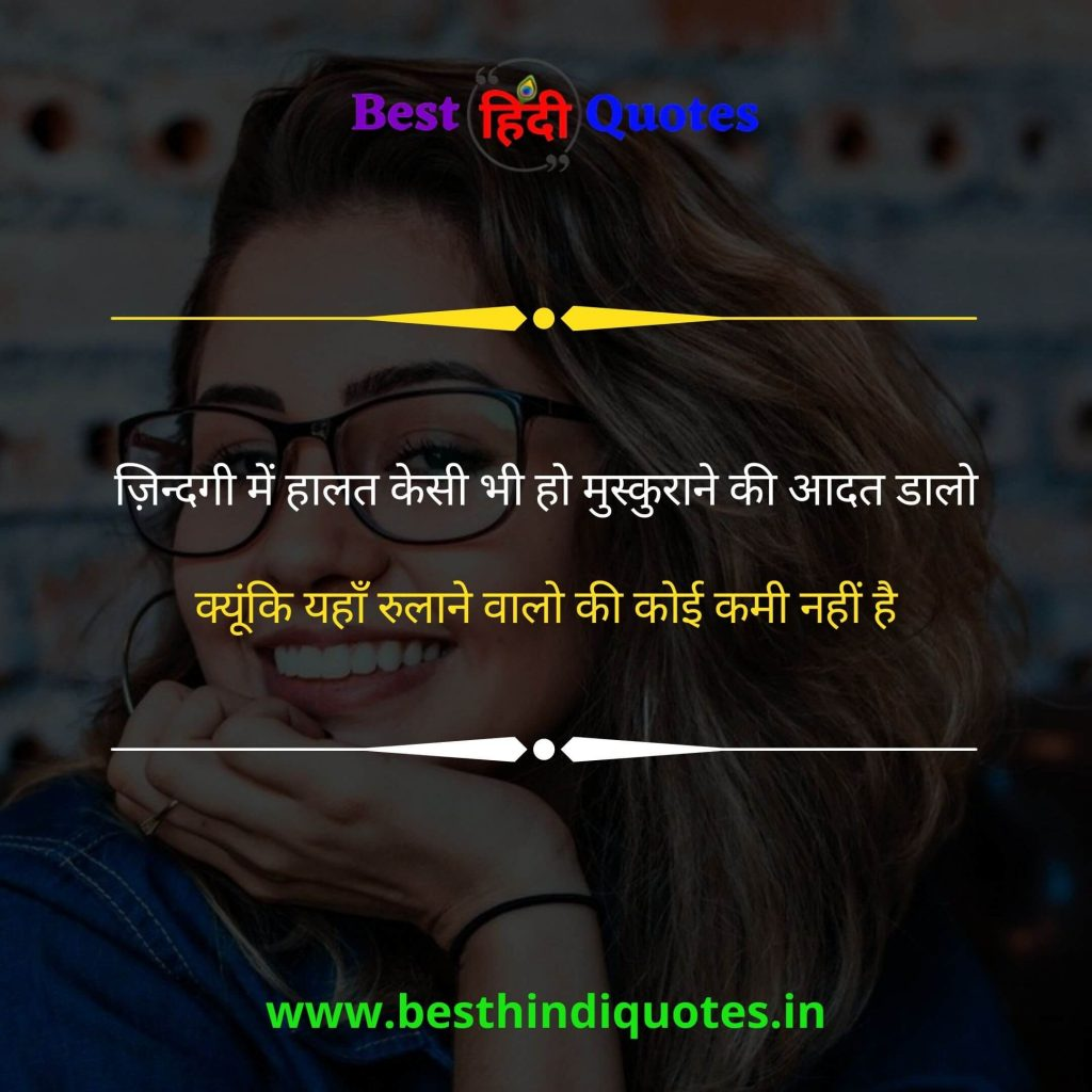 Inspiring quotes in hindi on life