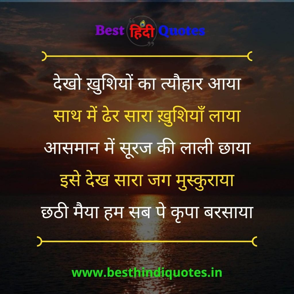 Quotes on Chhath Puja