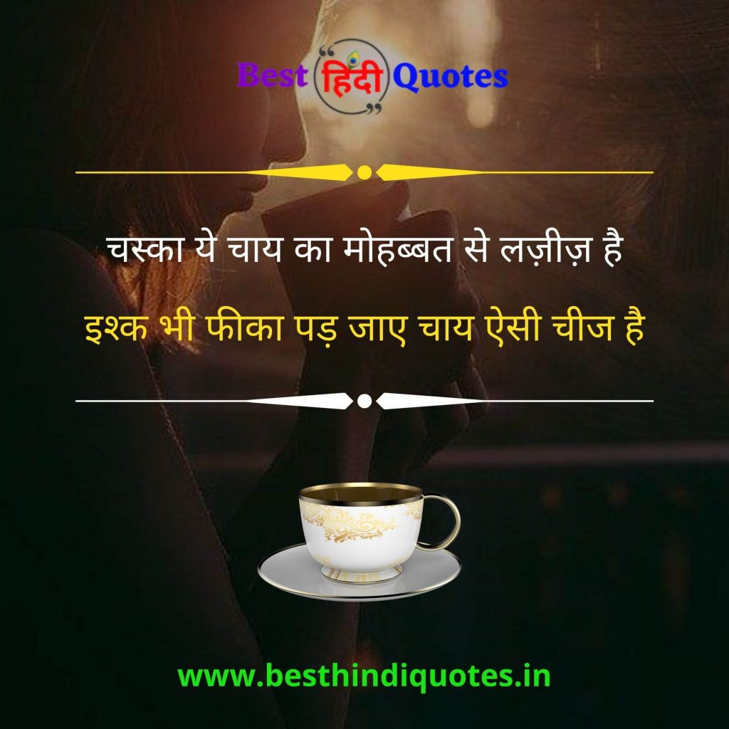 Quotes on chai