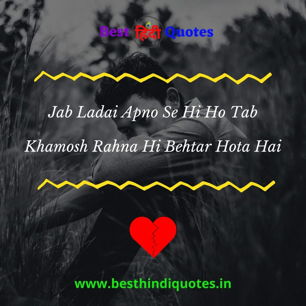 Sad quotes in hindi for him