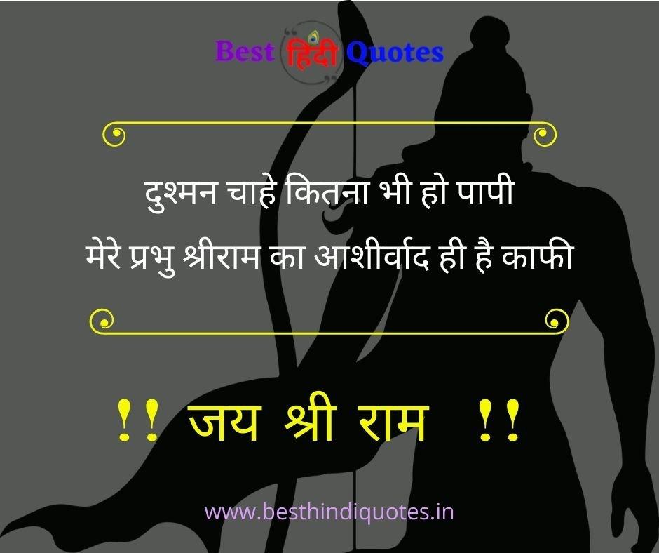 जय श्री राम कोट्स
