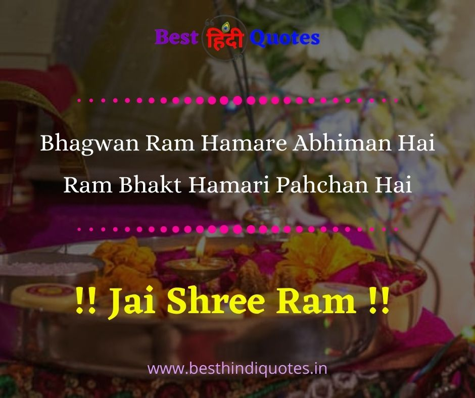 Best Ram Quotes in Hindi