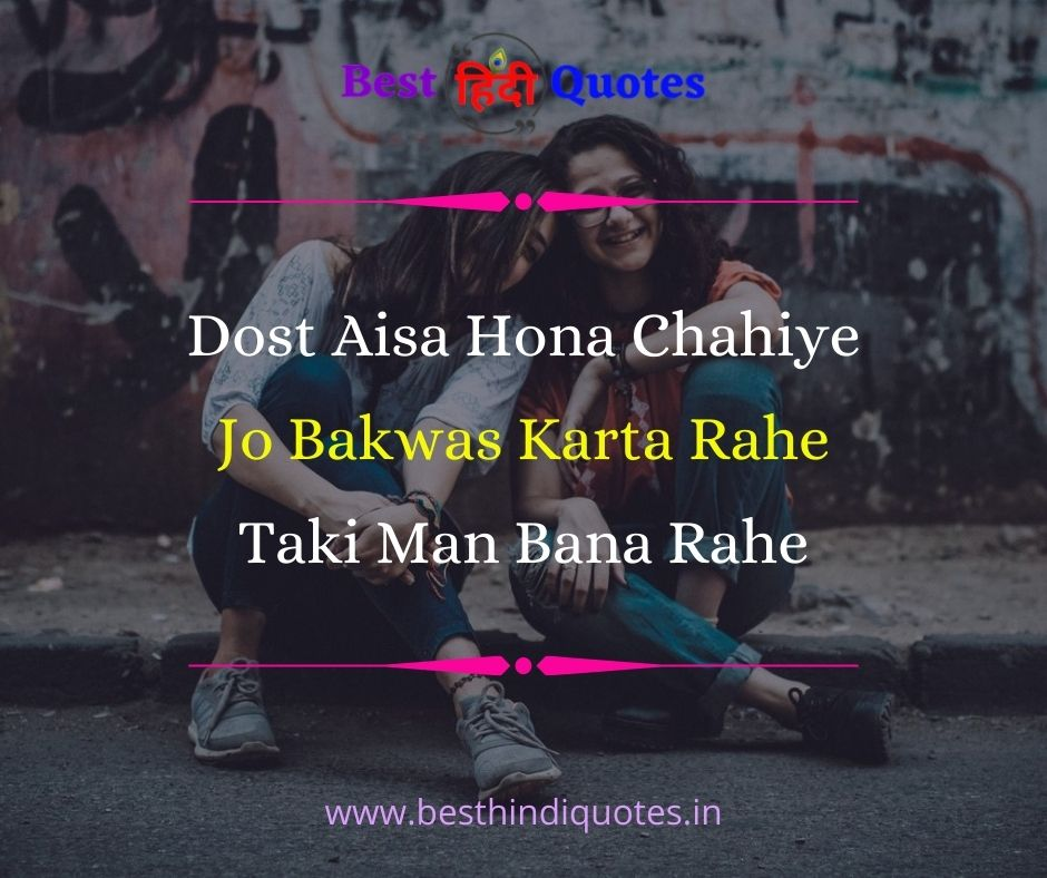 Friendship Funny Quotes in Hindi