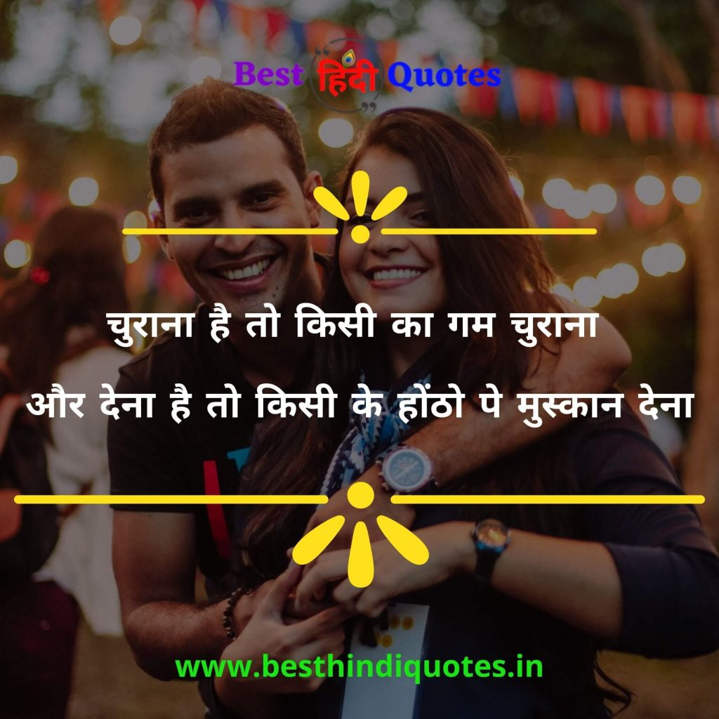 Heart Touching Quotes For Love