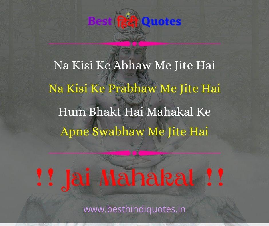 Jai Mahakal Quotes in Hindi
