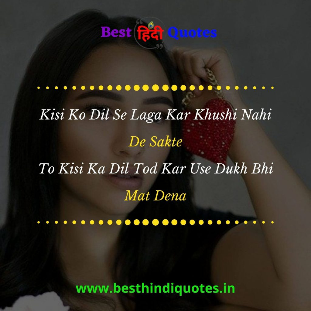 Life Emotional Quotes in Hindi