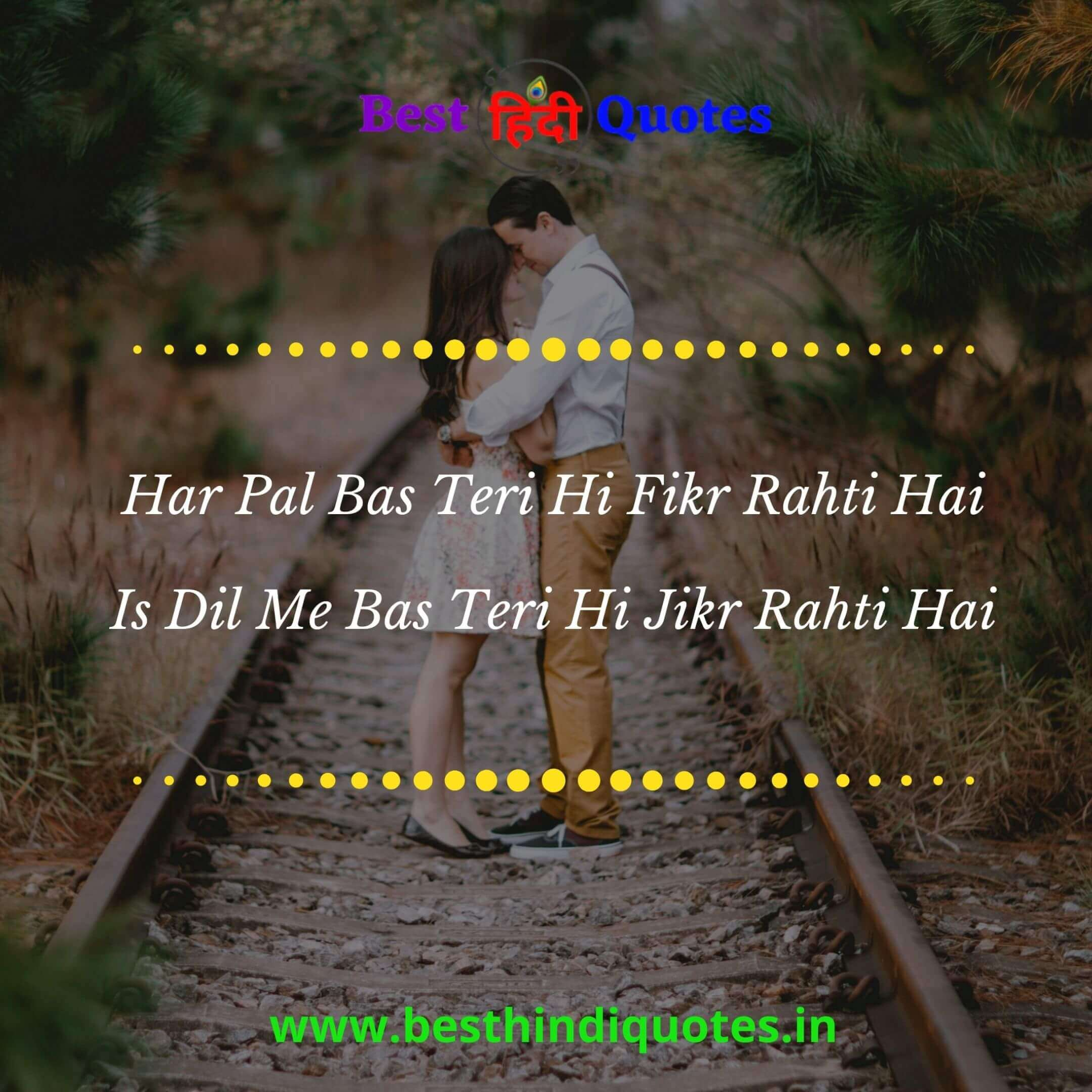 Love Romantic Quotes In Hindi