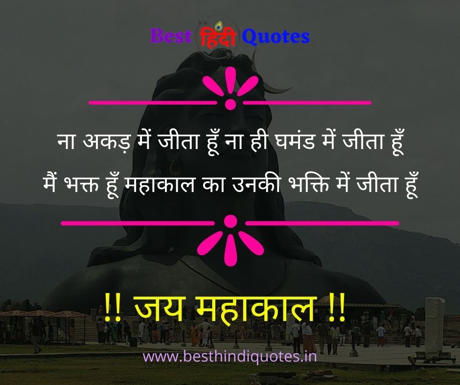 Mahakal Quotes in Hindi