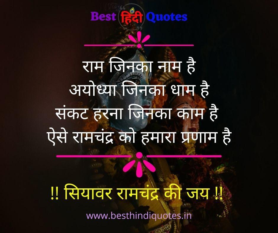 Shri Ram Quotes in Hindi