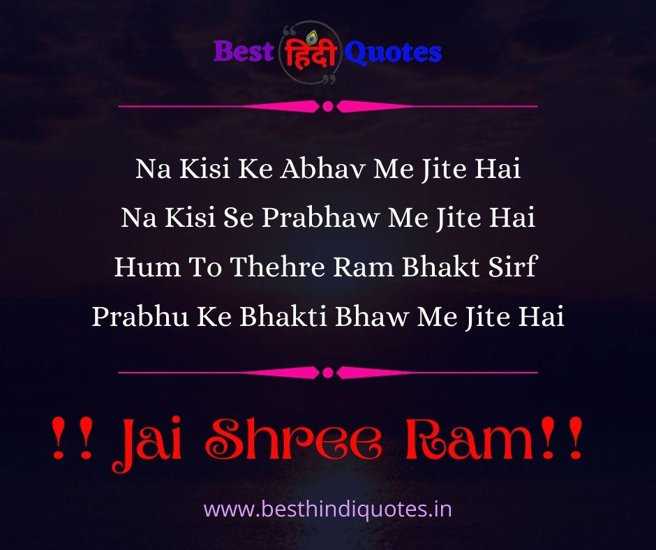 Siya Ram Quotes
