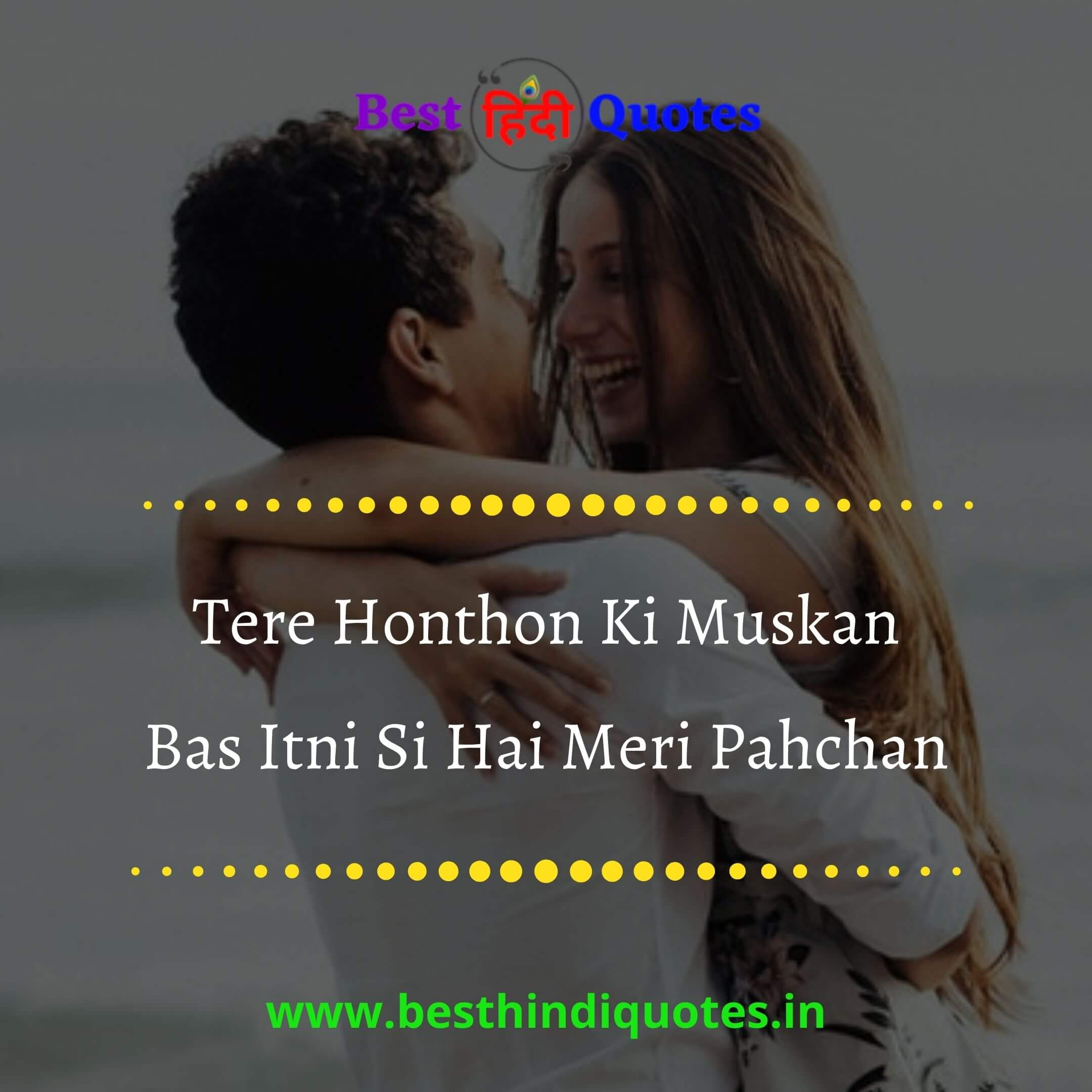 Cute Smile Quotes in Hindi