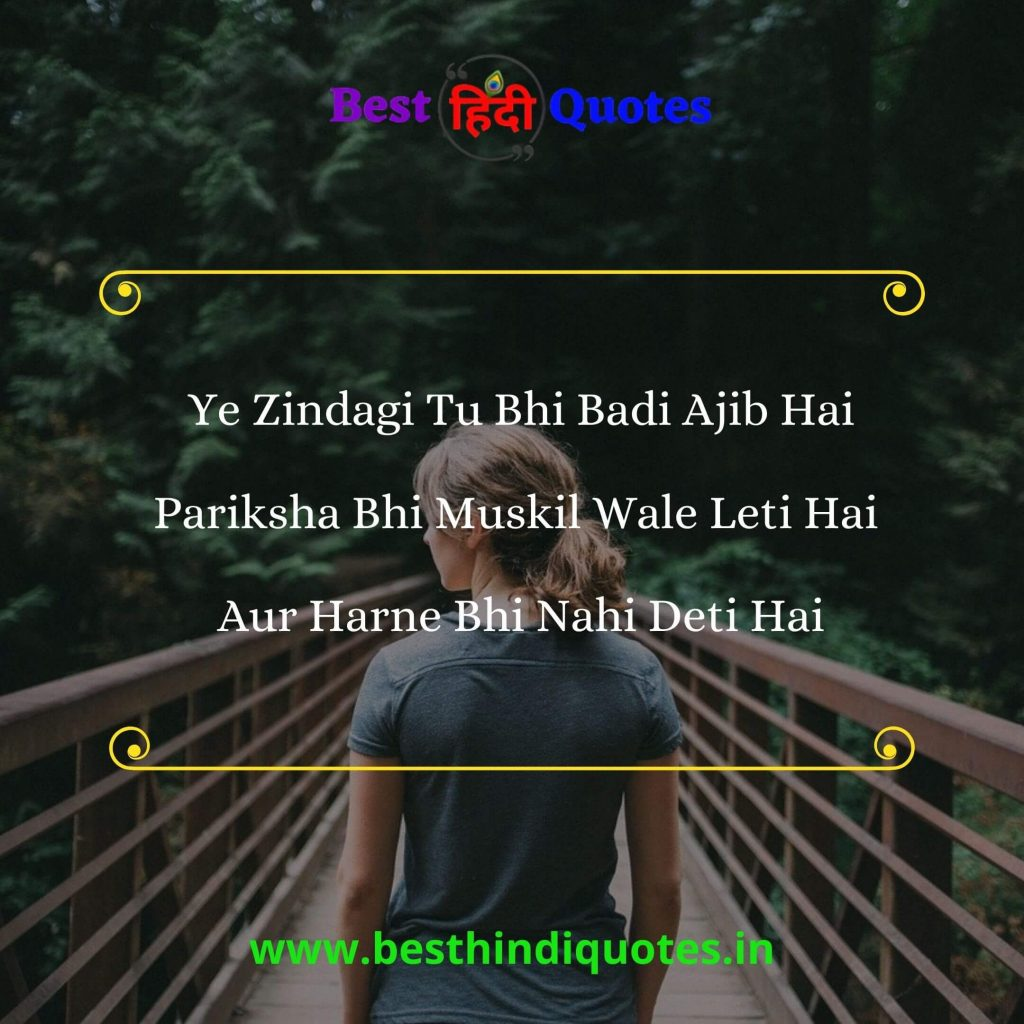 best alone life quotes in hindi